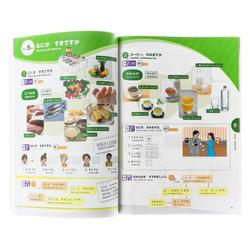 15120  sanshusha japan foundation marugoto japanese words and culture beginner a1 exercise workbook   example 1