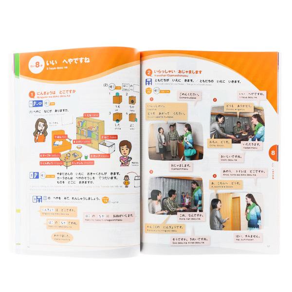 15120  sanshusha japan foundation marugoto japanese words and culture beginner a1 exercise workbook   example 2