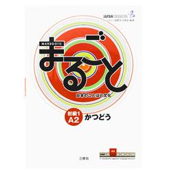 15119  sanshusha japan foundation marugoto japanese words and culture elementary 1 a2 exercise workbook