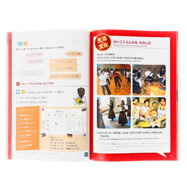 15119  sanshusha japan foundation marugoto japanese words and culture elementary 1 a2 exercise   workbook   example 1