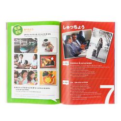 15119  sanshusha japan foundation marugoto japanese words and culture elementary 1 a2 exercise workbook   example 2