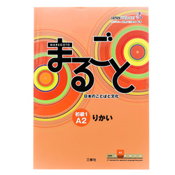 15118  sanshusha japan foundation marugoto japanese words and culture elementary 1 a2 rikai instruction textbook