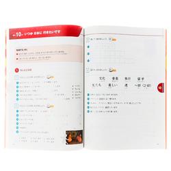 15118  sanshusha japan foundation marugoto japanese words and culture elementary 1 a2 rikai instruction textbook   example 2