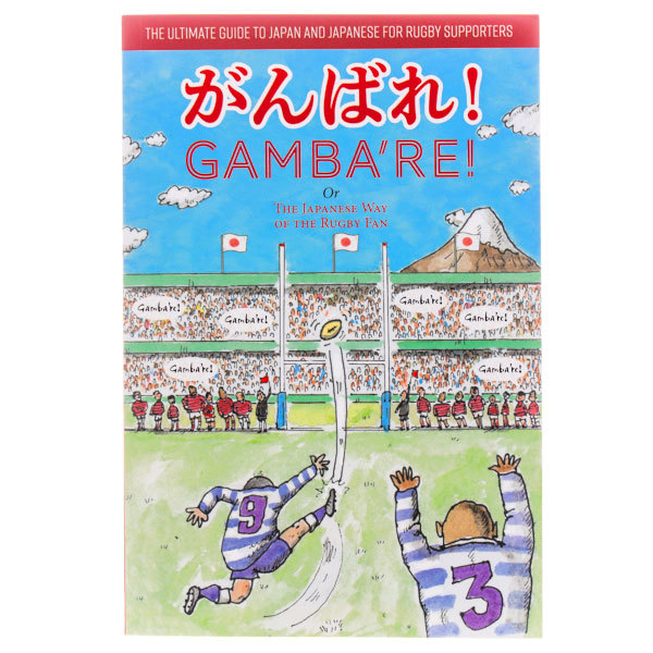 15113  gamba're or the japanese way of the rugby fan phrase and travel book