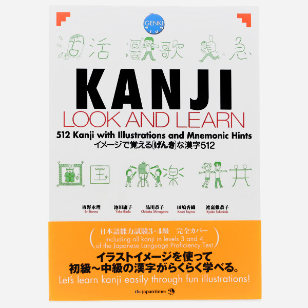 10158  kanji look and learn textbook