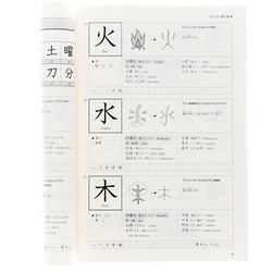 10158  kanji look and learn textbook   example 2