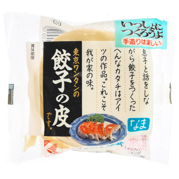 15206 tokyo wantan gyoza dim sum wrappers