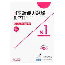 15148  japanese language proficiency test n1 practice questions workbook 2nd edition