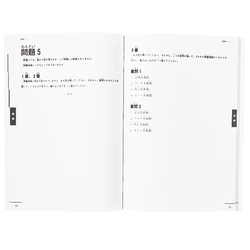 15148  japanese language proficiency test n1 practice questions workbook 2nd edition   example