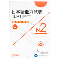 15147  japanese language proficiency test n2 practice questions workbook 2nd edition   front