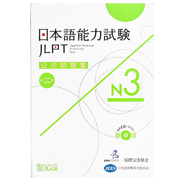Japanese Language Proficiency Test N3 Practice Questions Workbook 2nd  Edition, 250 g