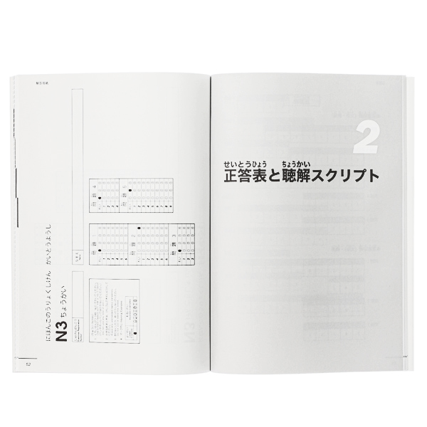 15146  japanese language proficiency test n3 practice questions workbook 2nd edition   example
