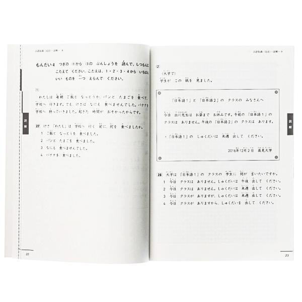 Jlpt N5 Test Format