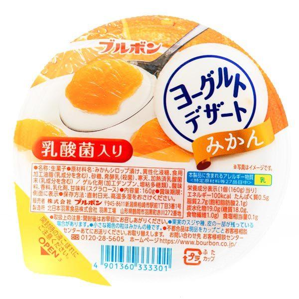 15348  bourbon satsuma orange flavoured yoghurt dessert   front