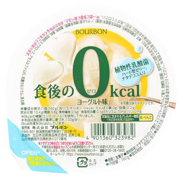15331  bourbon zero calorie yogurt flavoured jelly snack   front