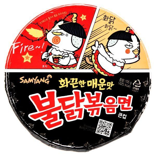 15460  samyang foods hot chicken flavoured ramen noodles   big bowl   top view