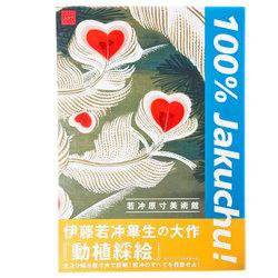 15596  tuttle 100  jakuchu art book