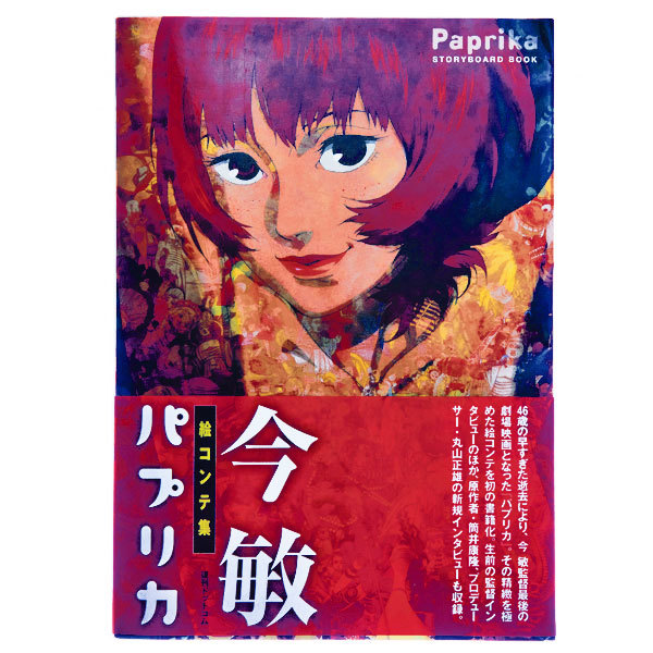 15599  tuttle paprika movie storyboard book