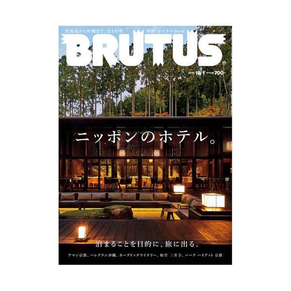 Brutus edit