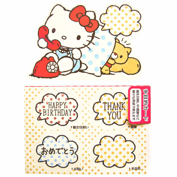15630  sanrio greetings hello kitty multi purpose greeting card   squirrel   phone   contents