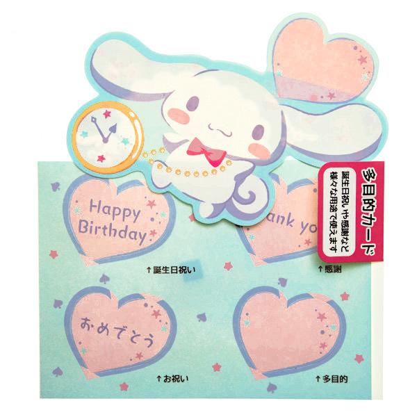 15643  sanrio greetings cinnamoroll multi purpose greeting card   watch   contents