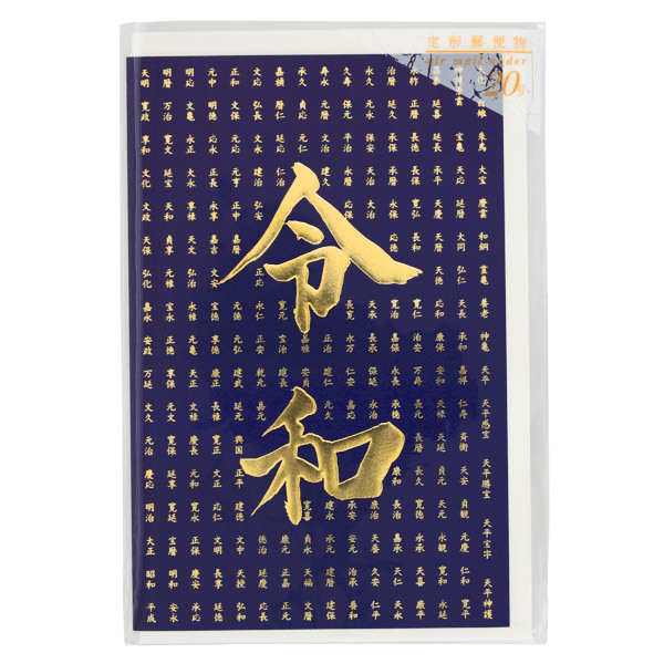 15732  hyogensha reiwa nengo japanese era names greeting card