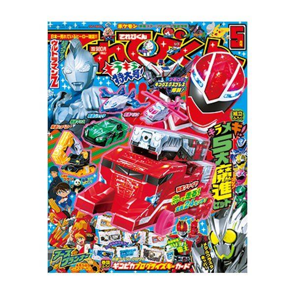 16071 televi kin manga magazine   may 2020