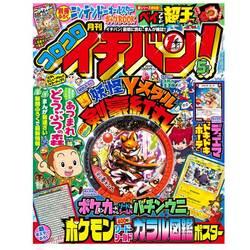 16077 korokoro ichiban children's magazine may 2020