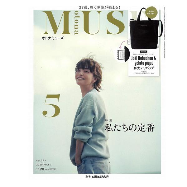 16078 otona muse fashion magazine   may 2020