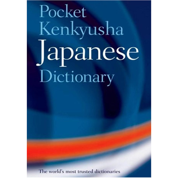 Pocket Kenkyusha Japanese Dictionary, 700 g