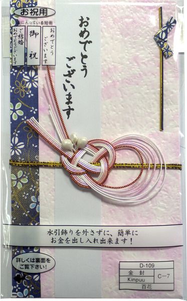 Japan Centre Japanese Gift Envelope Pink Japanese Cards