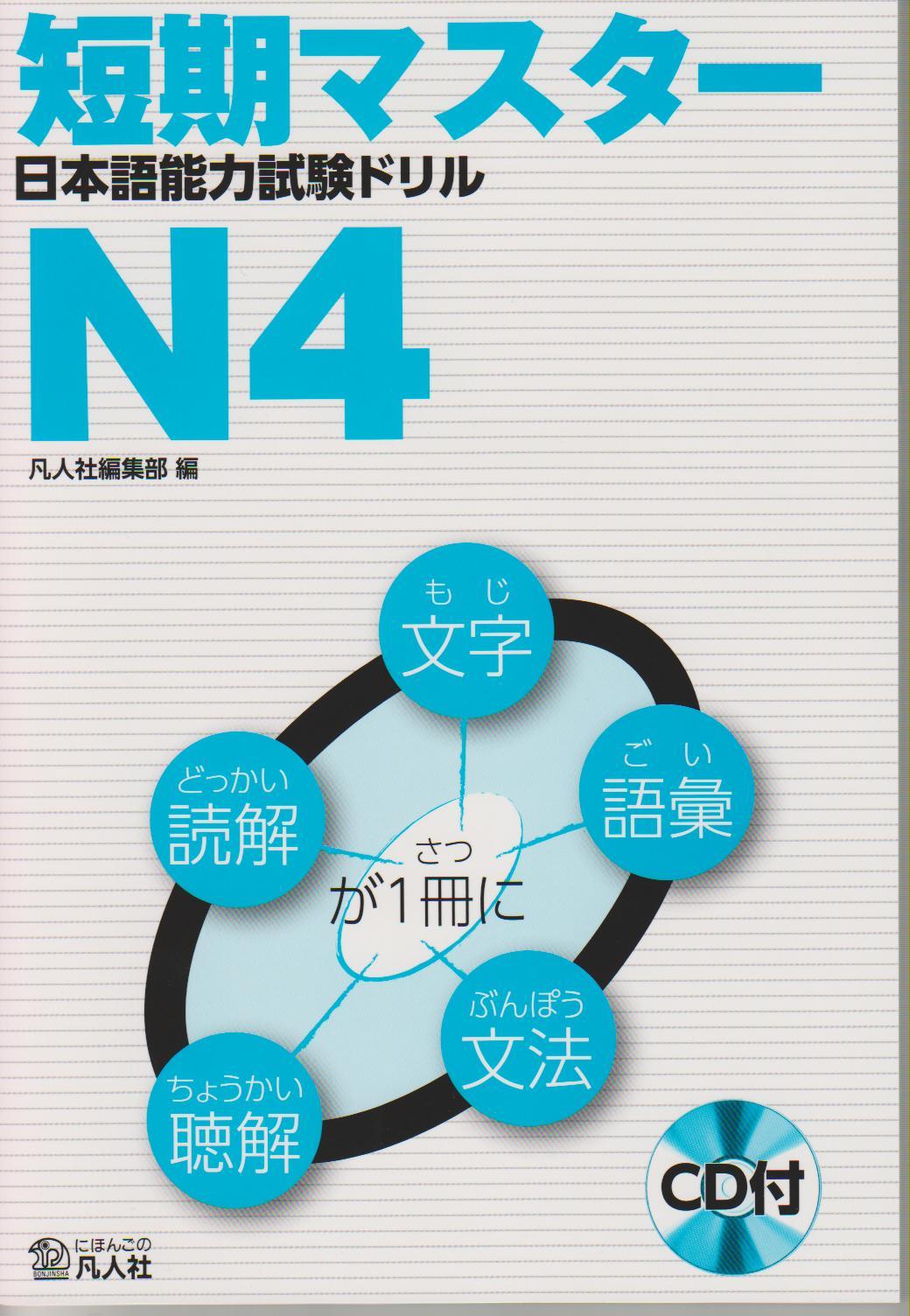 Tanki Master Japanese Language Proficiency Test N4 Workbook, 260 g