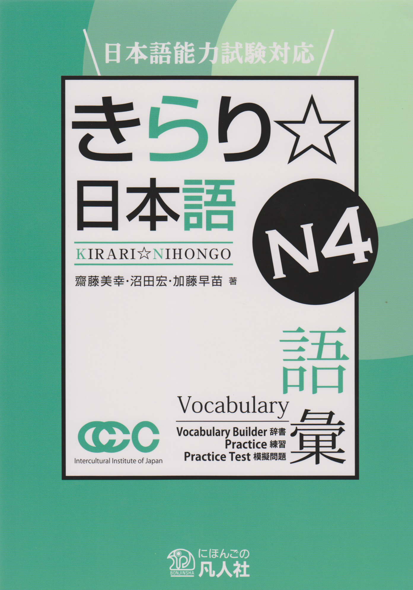 Kirari Nihongo - N4 Vocabulary Support for the JLPT Book, 350 g