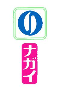 Nagai logo
