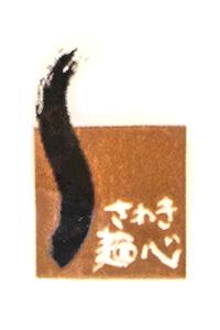 Sanuki menshin