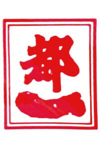 Miyakoichi %281%29