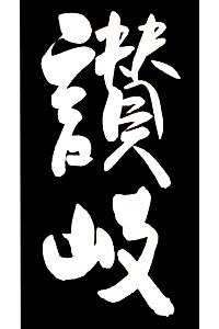 Sanuki shisei