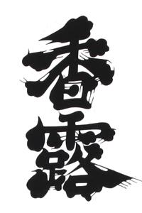 Kumamotoken kohro logo