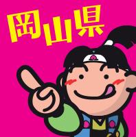 Okayama fair regional speciality produce 198x200