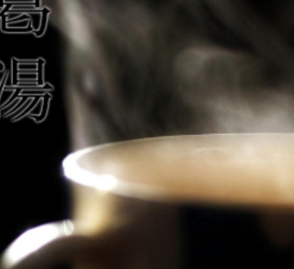 Remède naturel traditionnel contre le rhume Kuzuyu